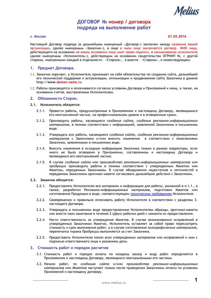 Договор создания и продвижения сайта
