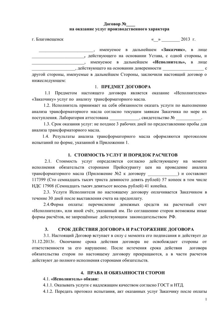 договор на оказание услуг по анализу