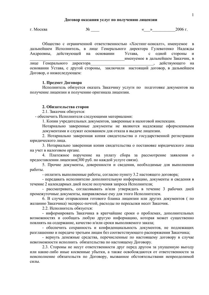 Договор для подготовки документов на регистрацию ооо анкета регистрации ооо