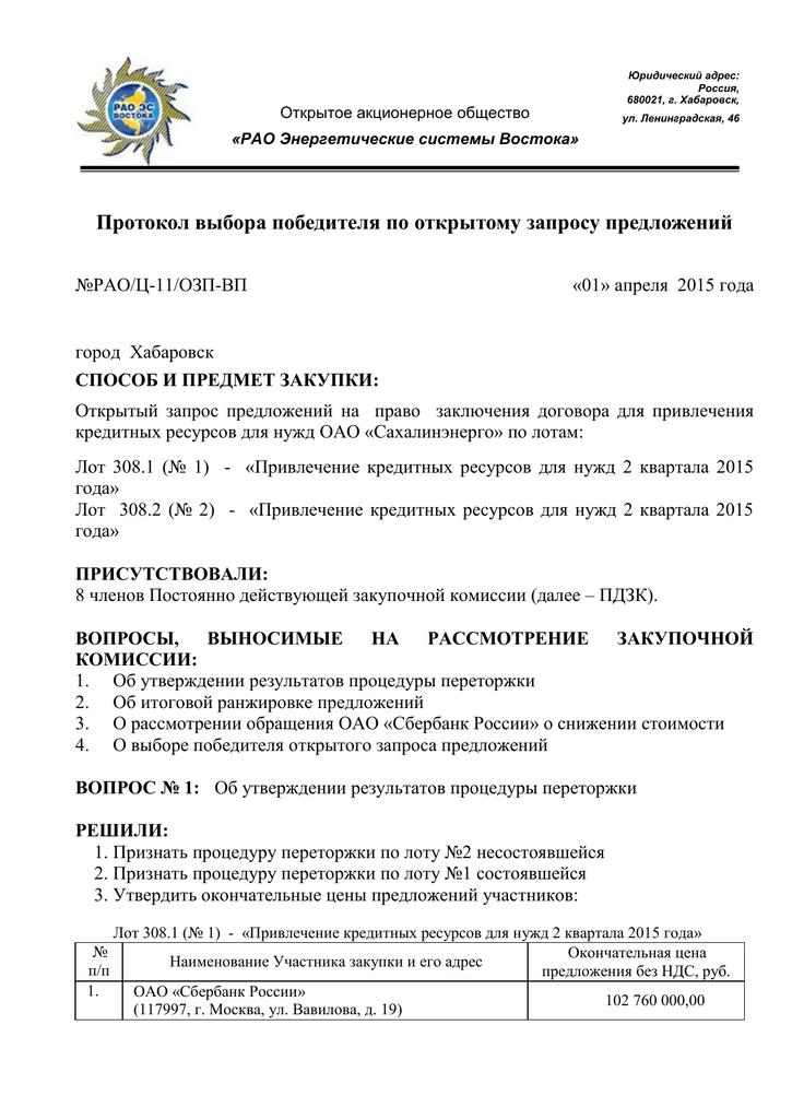 юридический адрес оао сбербанк россии г москва долгосрочный займ срок бухучет
