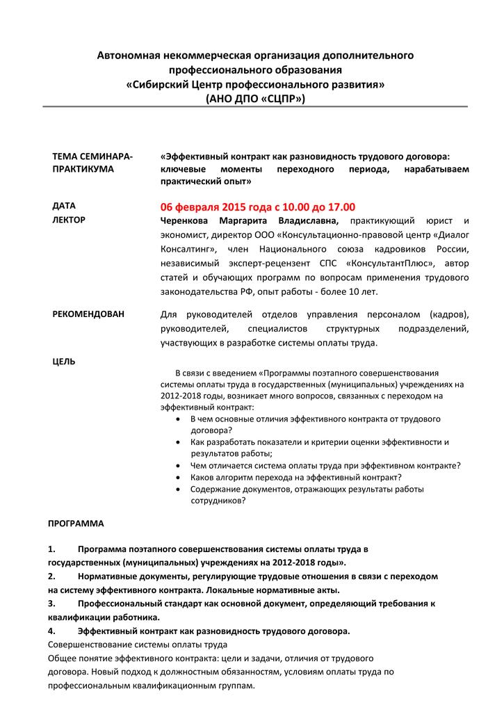 трудовой договор директора некоммерческой организации