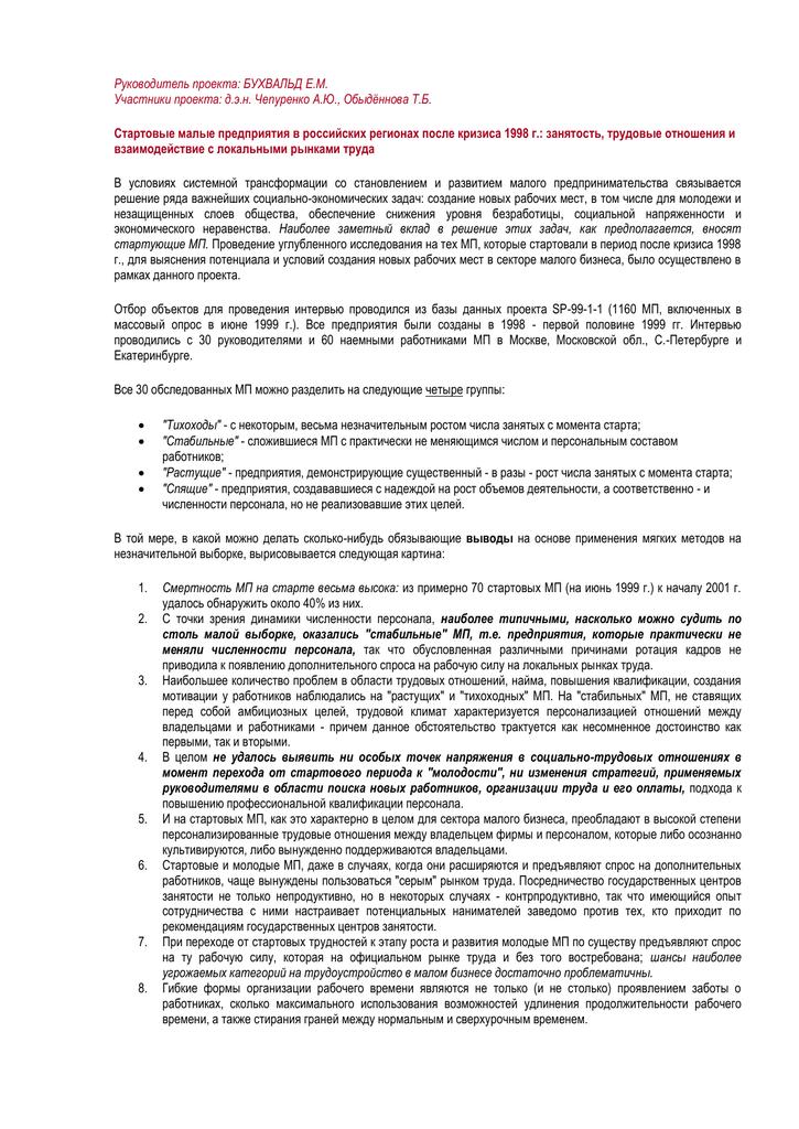 Численность и состав занятого в проекте персонала