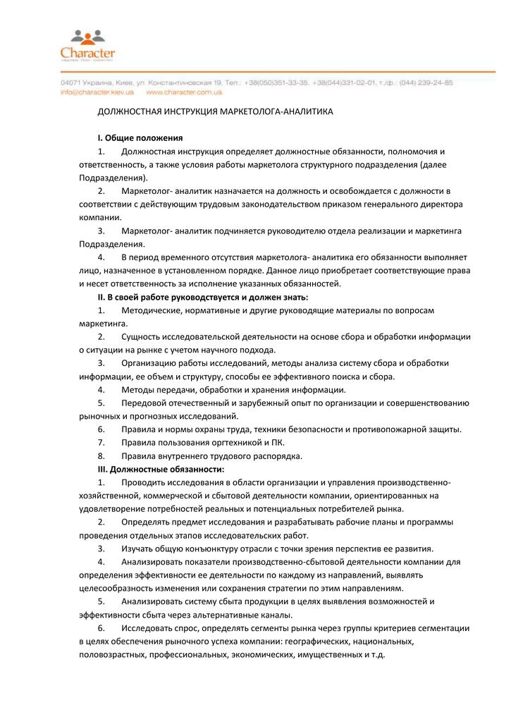 Инструкция по заполнению п 1