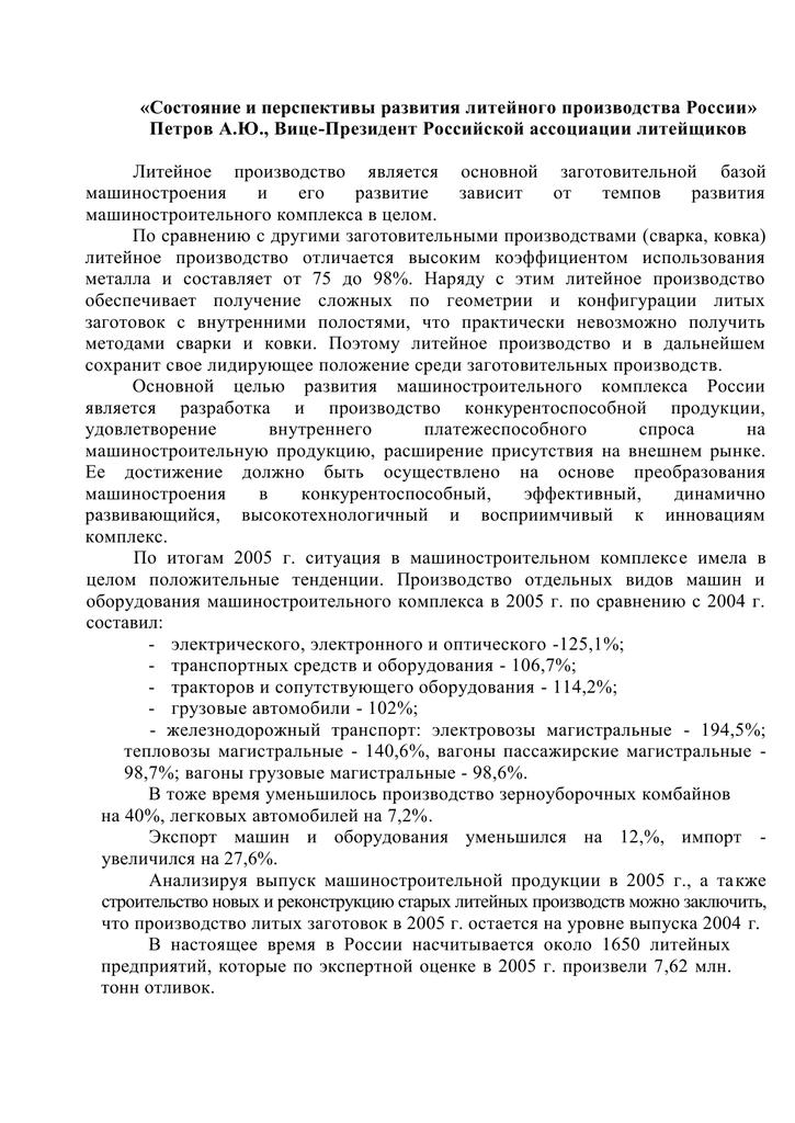 база производств россии россия