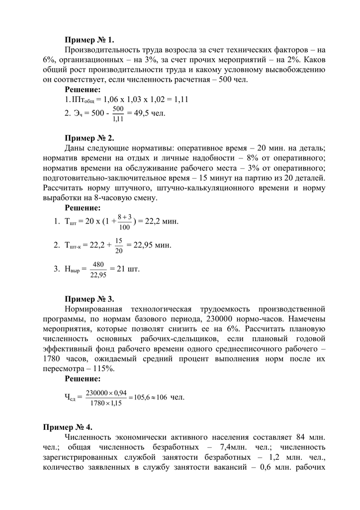 Статистика населения примеры решения задач решение задачи квадрат е