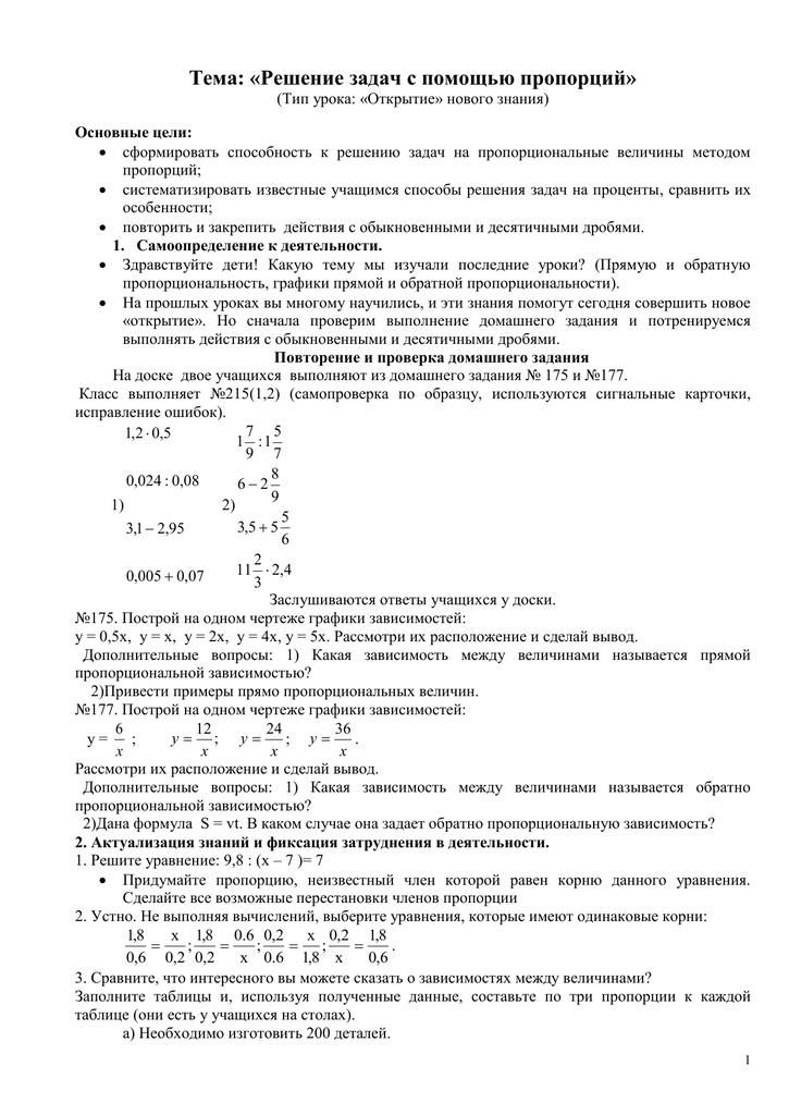 Задачи на пропорции и их решения решение задачи в виде числового выражения