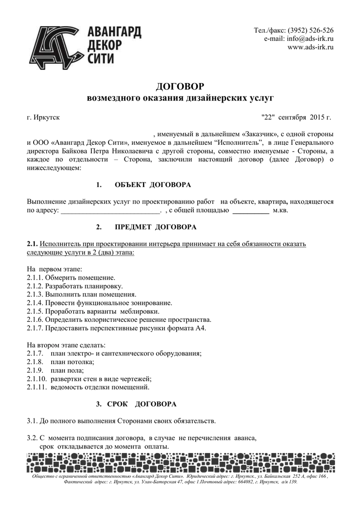 Договор об оказании услуг представителя в суде