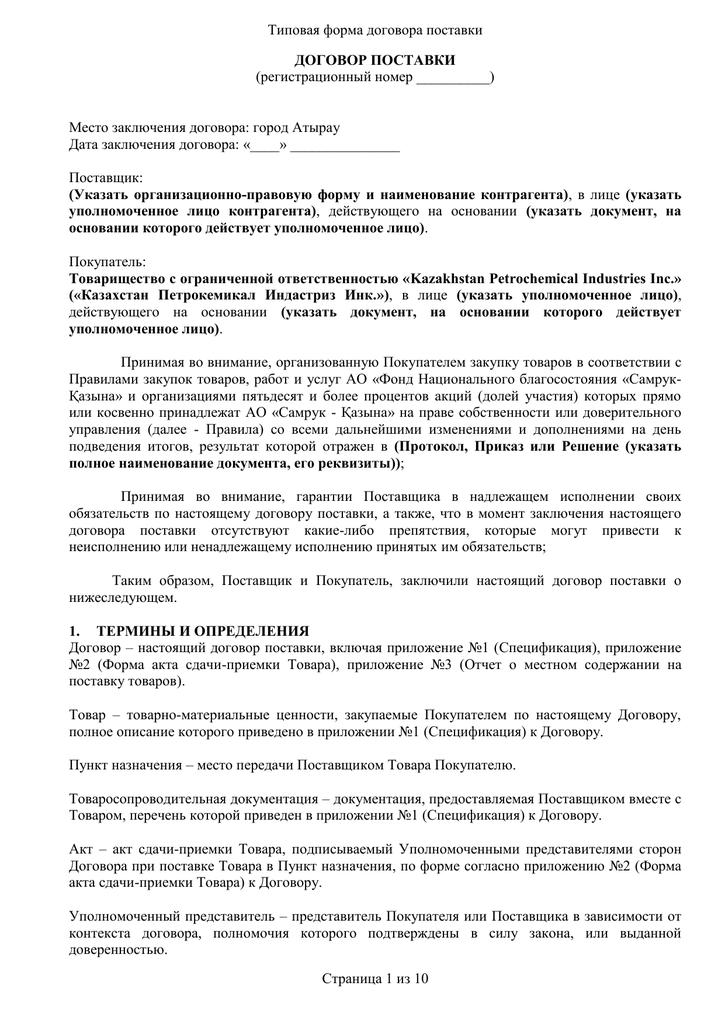 Договора о материальной ответственности на поставку товаров