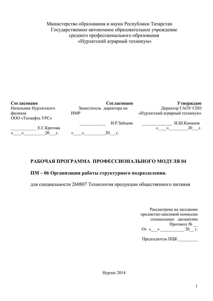 Курсовая организация работы структурного подразделения 8614