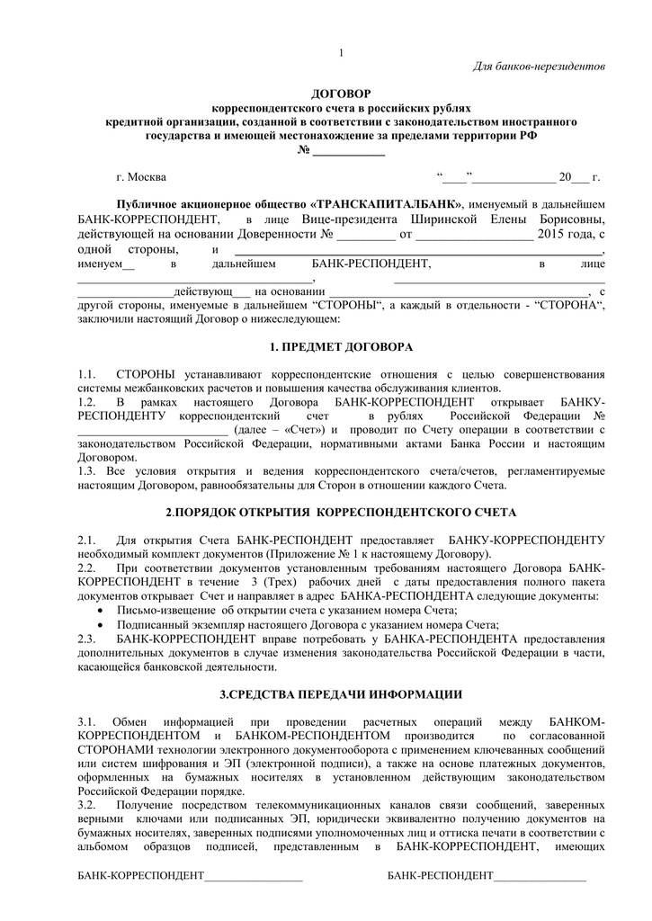 Договор хранения оборудования 2019- 2019 между юридическими лицами