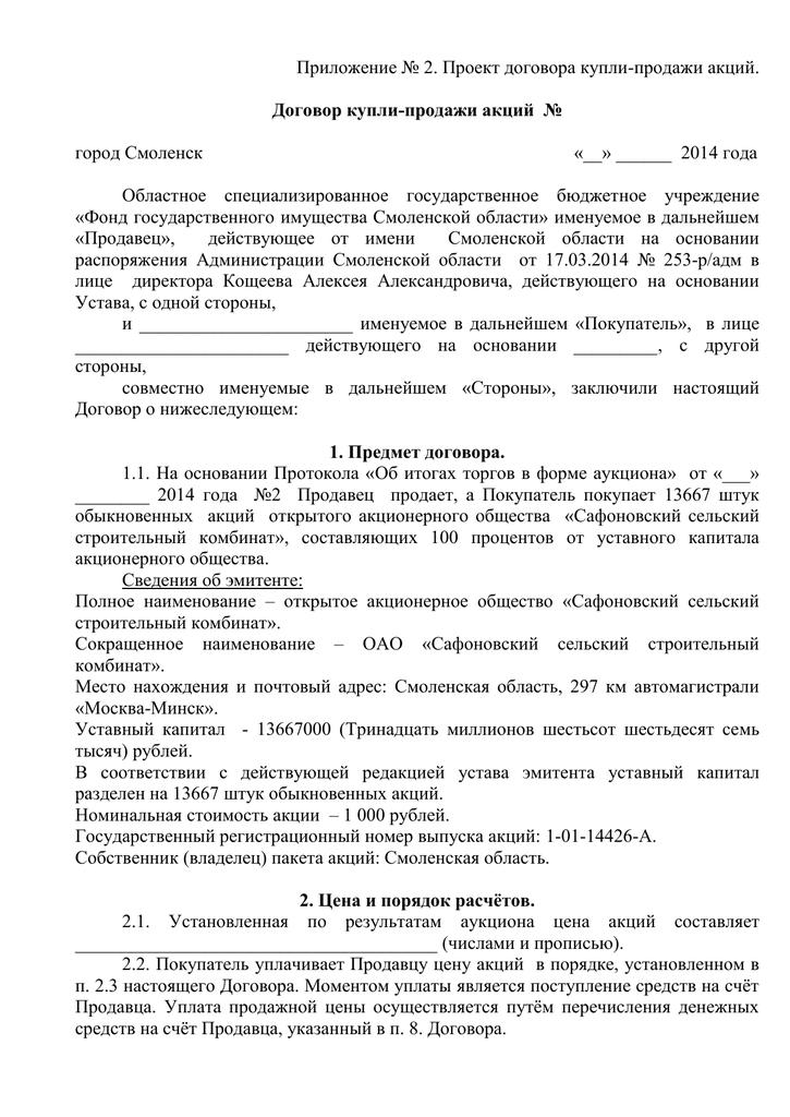 Договор о разделе имущества акции