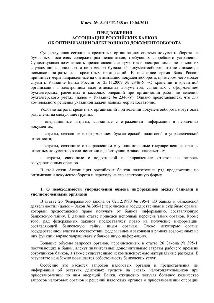 информация о кредитных организациях россии