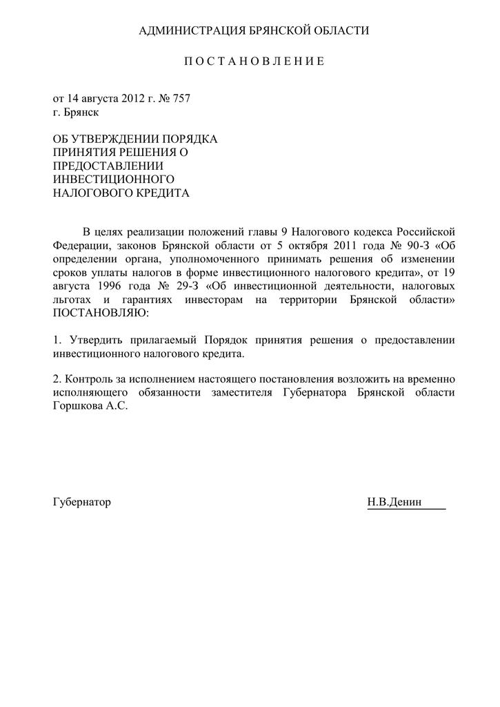 кредиты брянской области первые занято