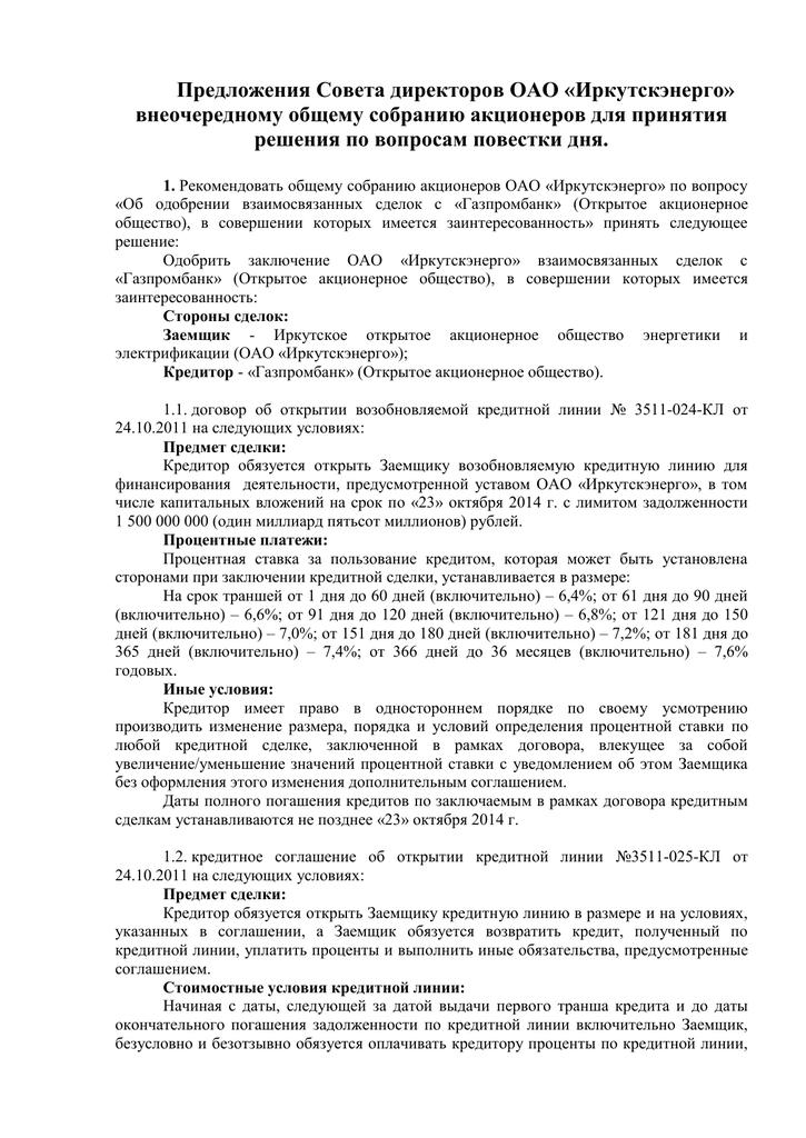 газэнергобанк заявка на кредит наличными