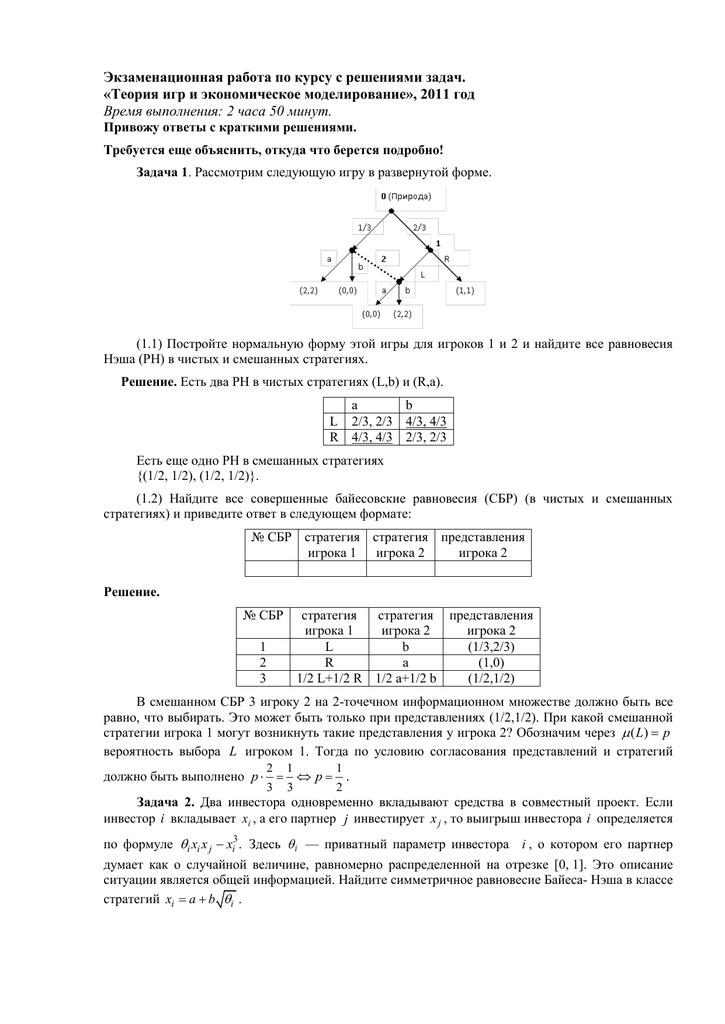Решение задачи в чистых стратегиях задачи и их решения по физколлоидной химии