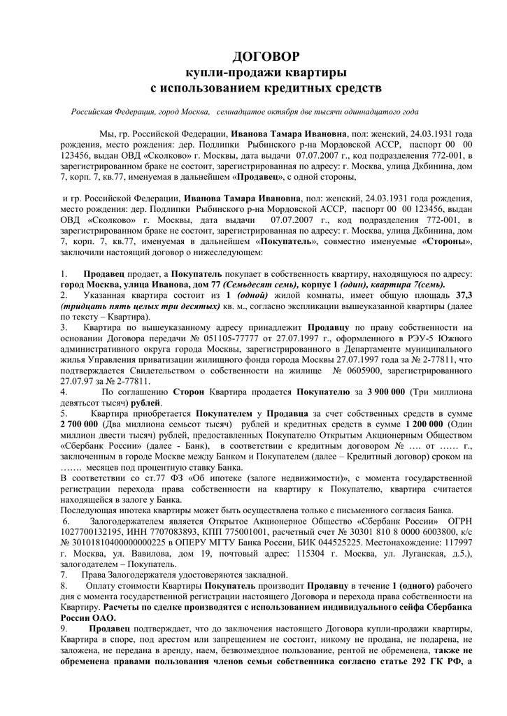 кредит под договор купли продажи кредит моментум от сбербанка отзывы