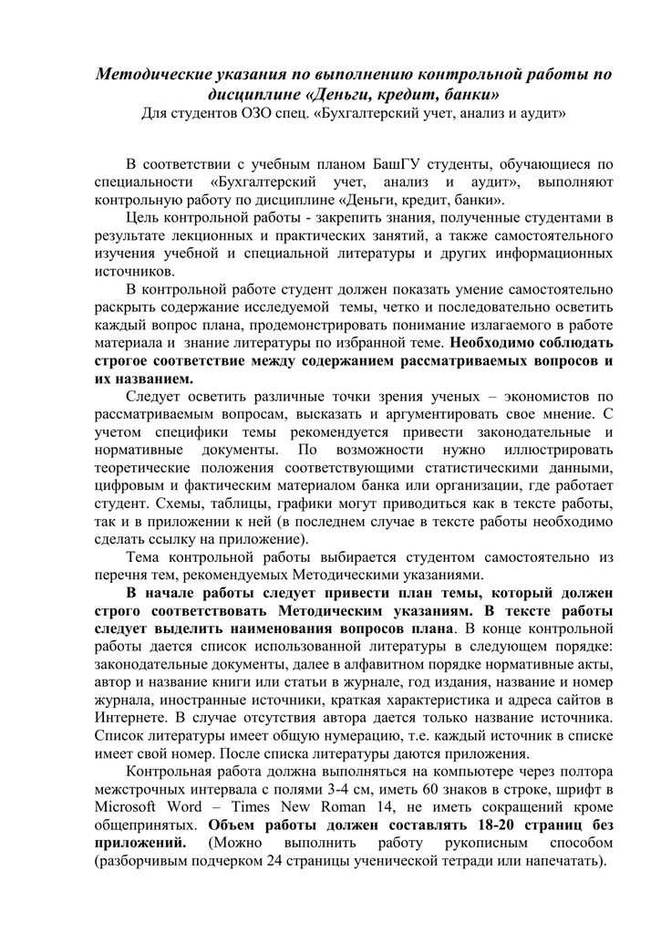 список используемой литературы по деньги кредит банки