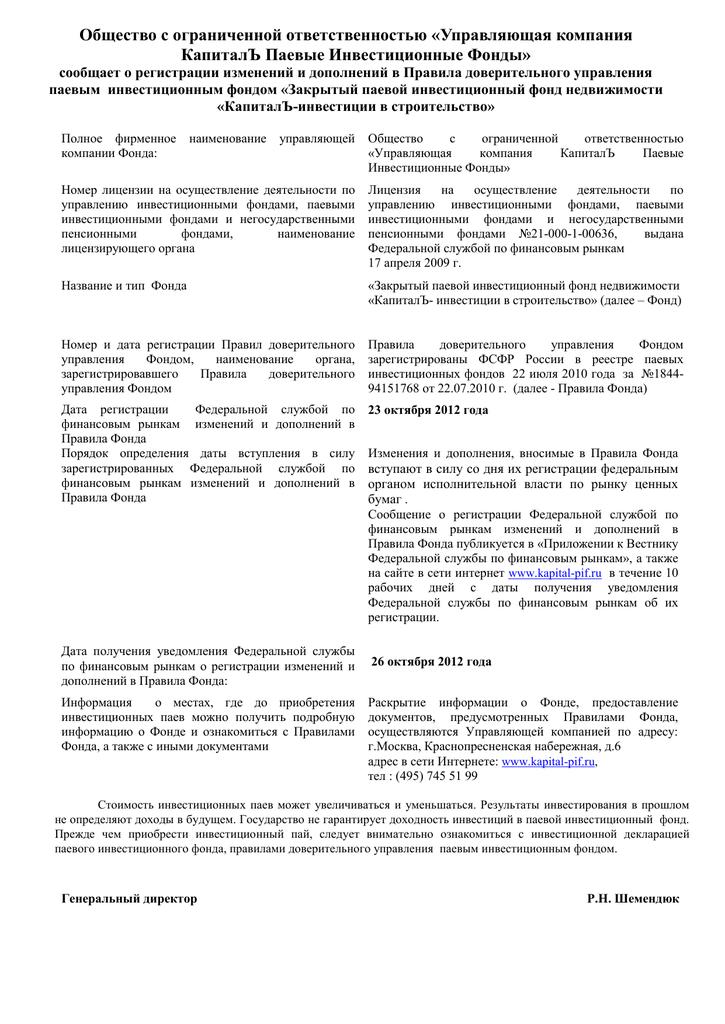 Стоимость регистрации изменений ооо подача документов на регистрацию ооо по почте