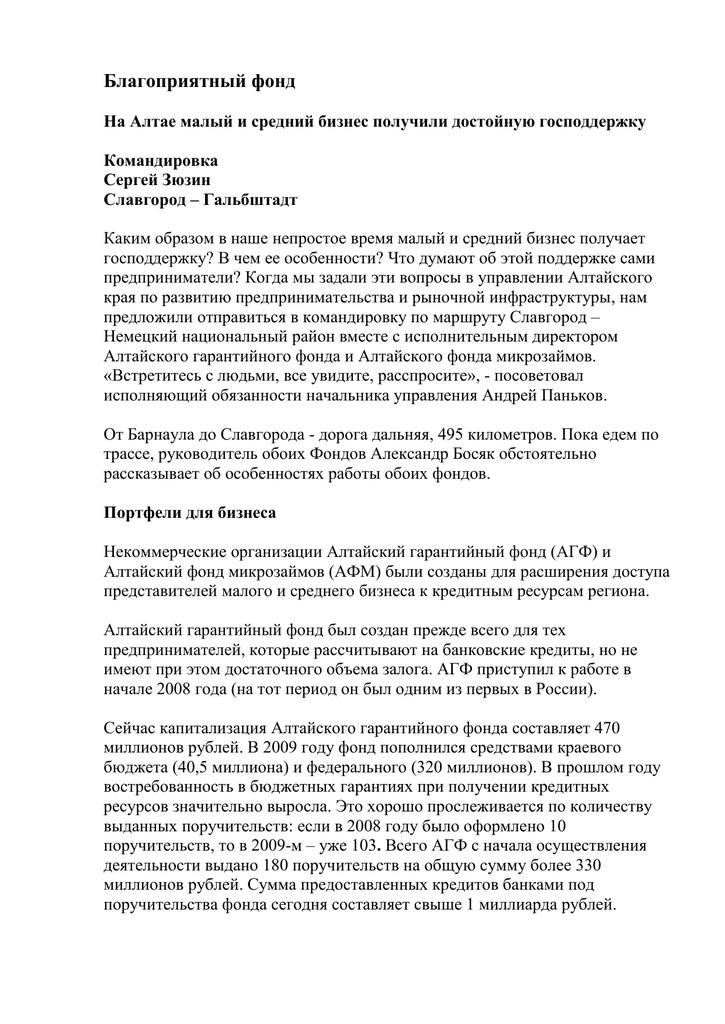 алтайский фонд микрозаймов