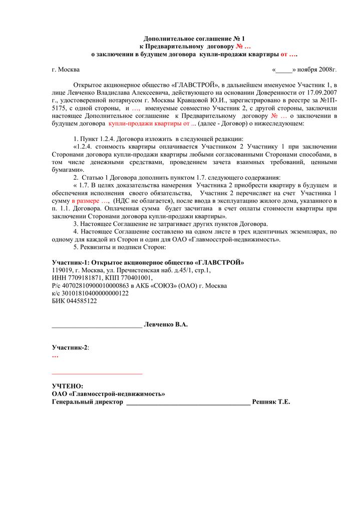 Документ бик 2 при продаже квартиры