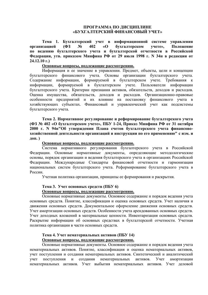 погашение кредита русфинанс банк через сбербанк