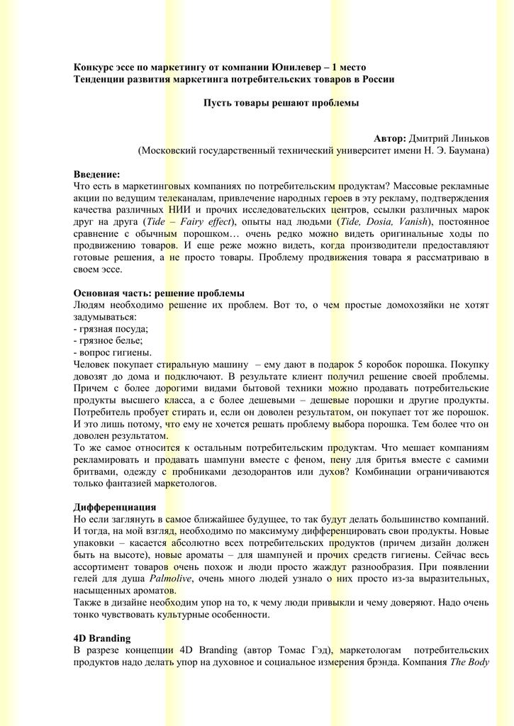 Эссе о покупке товара 1754