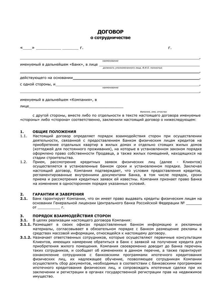 Банком России в. Лицензия на осуществление банковских операций выдаётся без.