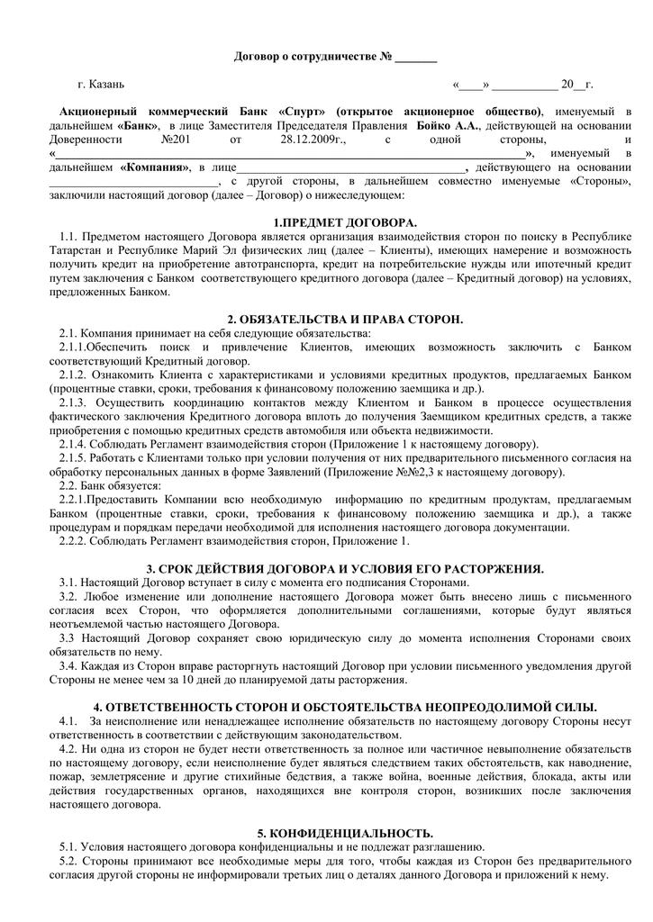 коммерческий кредит стороны сбербанк россии москва официальный сайт телефон
