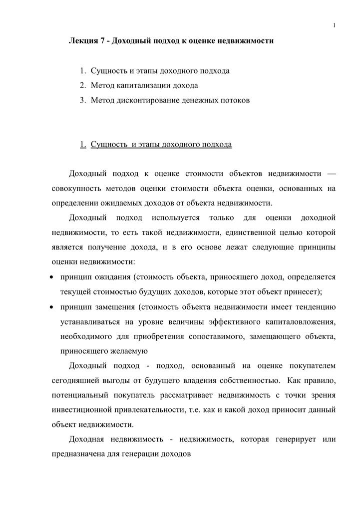 Как суд восстановил сотрудника уволенного за дисциплинарный проступок