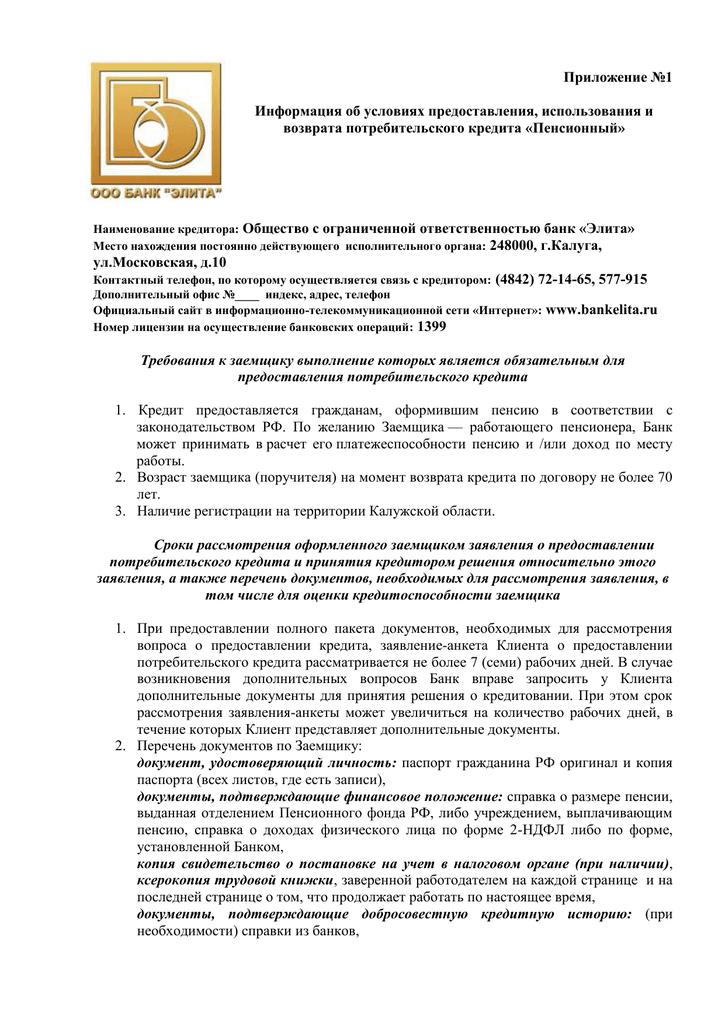 Заявление на кредит связь банк