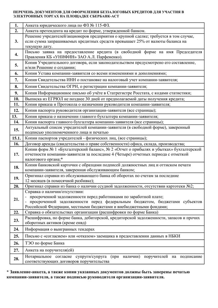 перечень документов для кредита юридическому лицу купить квартиру в шымкенте в кредит