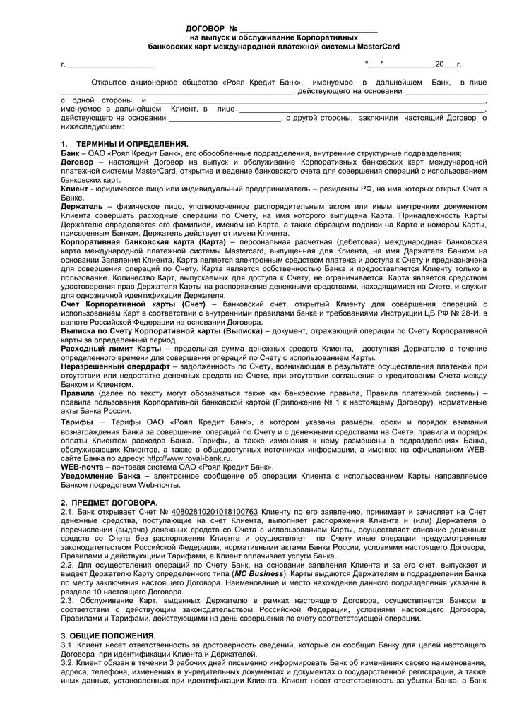 роял кредит банк владивосток официальный сайт