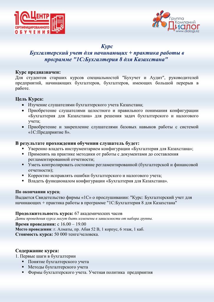 Бухгалтерия на практике какие нужны документы для регистрации ооо и ип