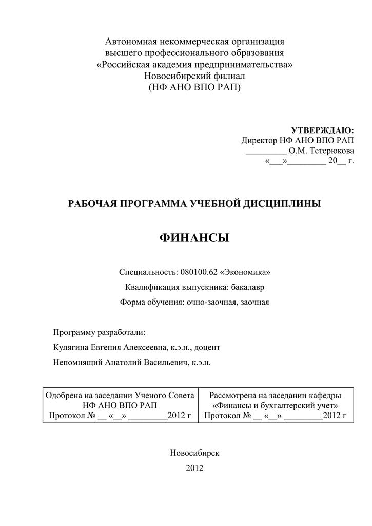 автономная некоммерческая организация российская академия предпринимательства