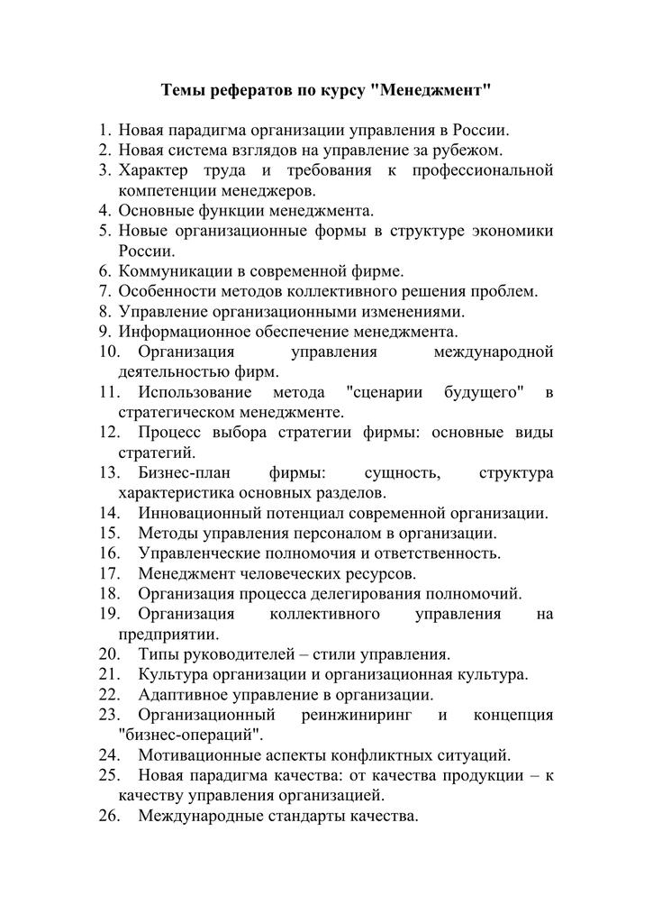 Современные проблемы управления реферат 1227