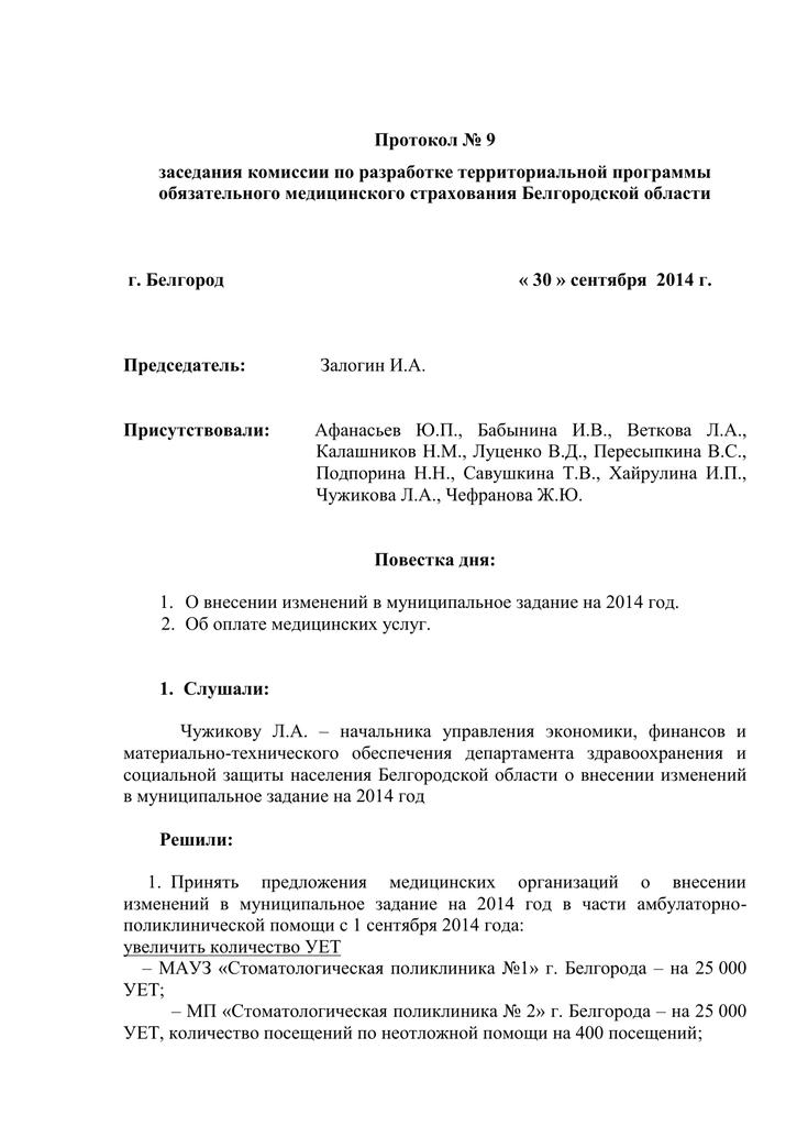 фонд обязательного медицинского страхования белгородская область