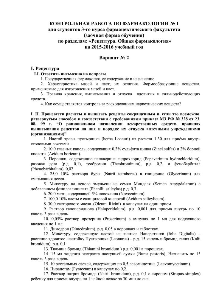 Контрольная работа по фармакологии общая рецептура 2777