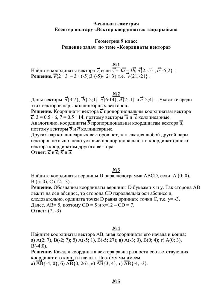 Решение задач b 2 комбинаторная задача с решением 6 класс