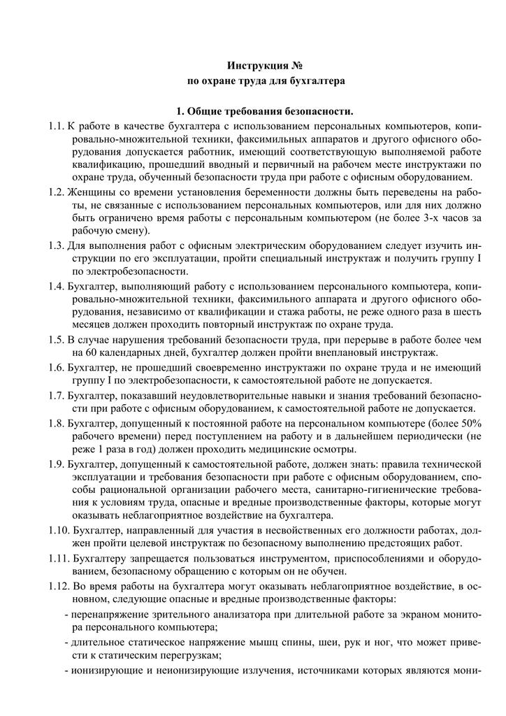 Инструкция по охране труда для бухгалтера бухгалтер на нулевку дому
