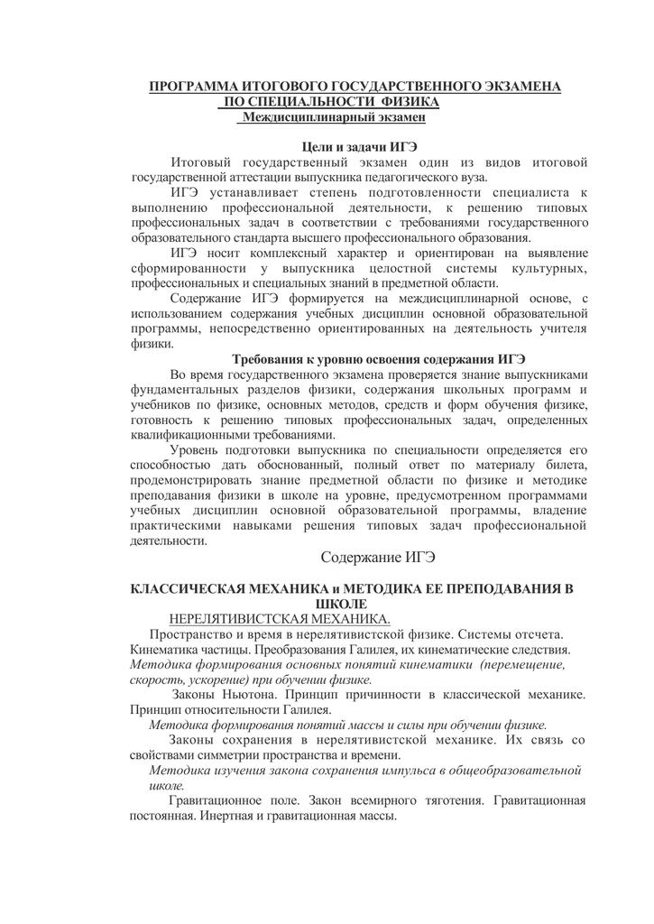Решение задач по физике в профессиональной деятельности задачи по химии с решениями h