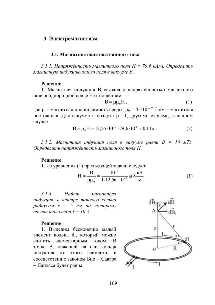 Поля кольца решение задач решение задач с параметрами методом оценки
