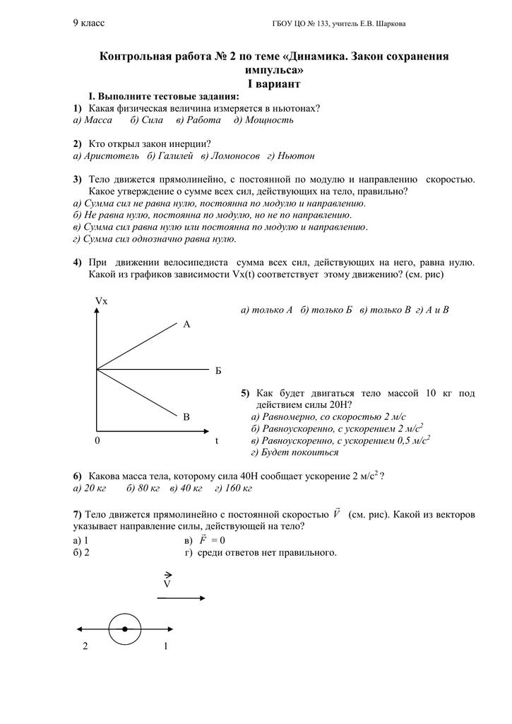 Контрольная работа по теме динамика законы сохранения 8385