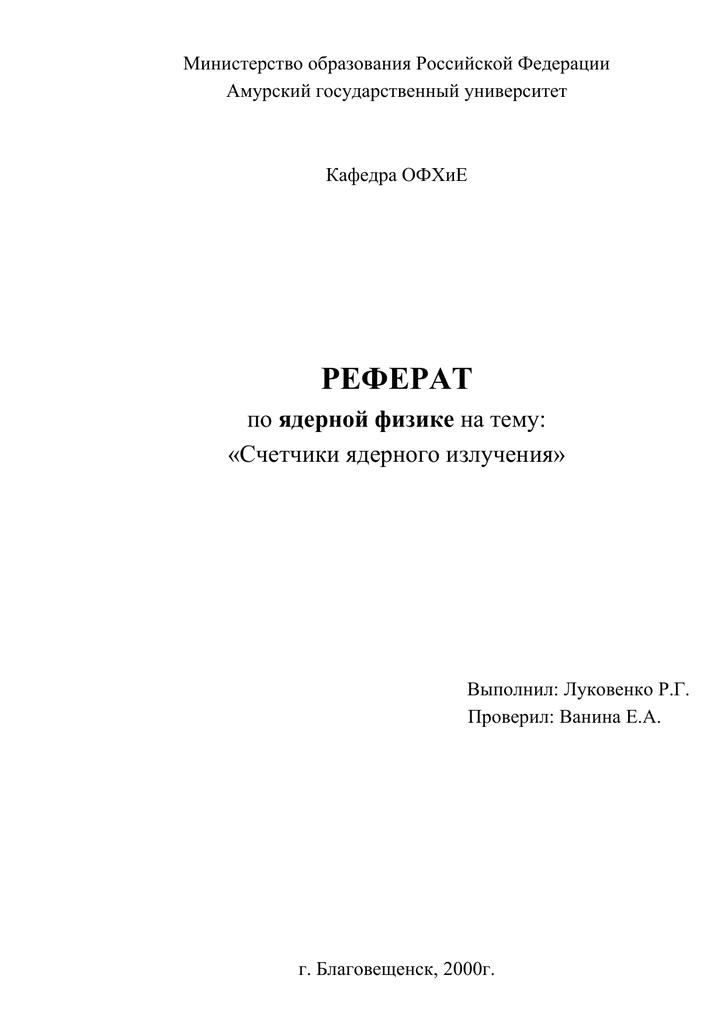 Реферат по физике на тему излучение 1581