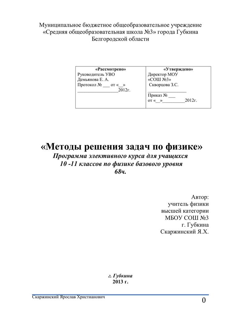 G по физике решение задач матрицы решение задач примеры