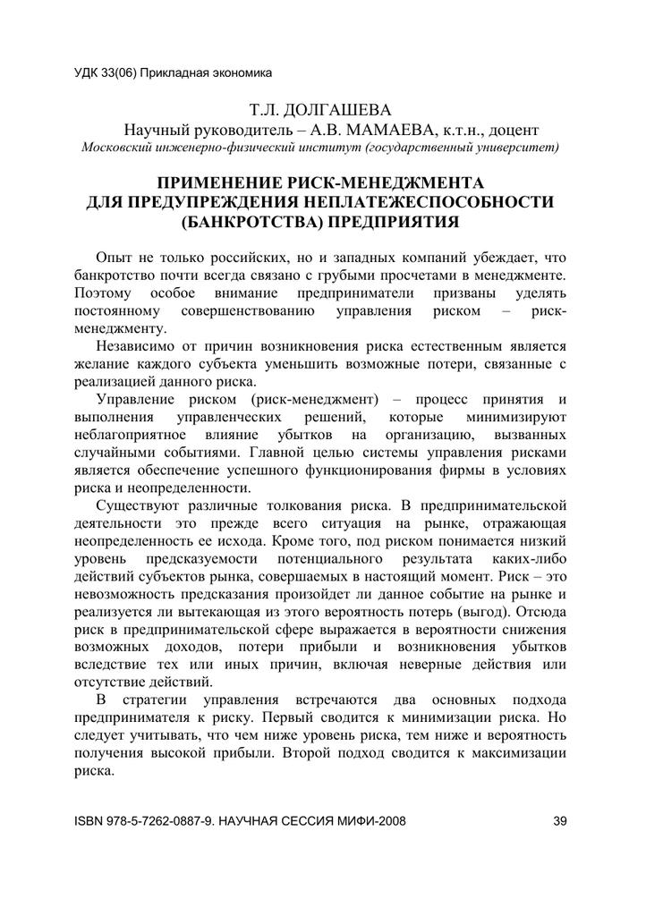 российский опыт банкротства предприятий