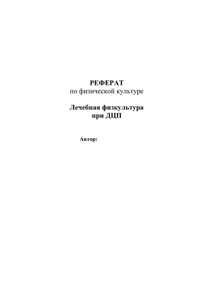 Лфк при дцп реферат 8879