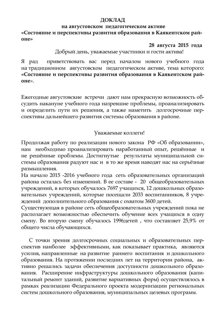 Доклад на тему информатизация дошкольного образования в россии 2306