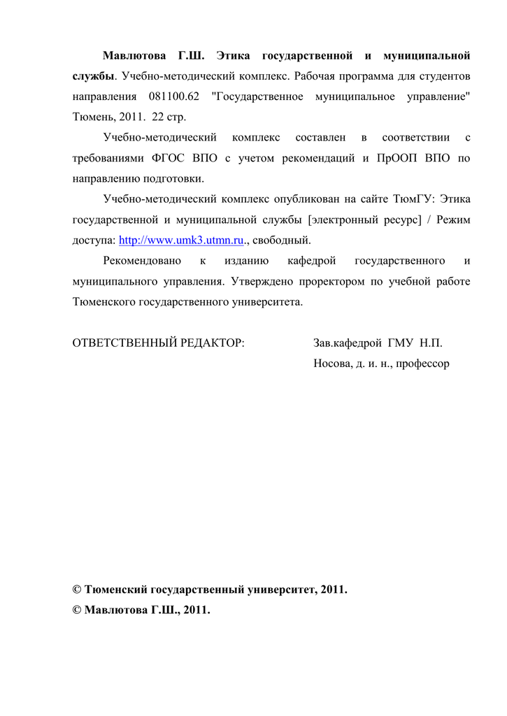 Этика государственной и муниципальной службы рефераты 4816