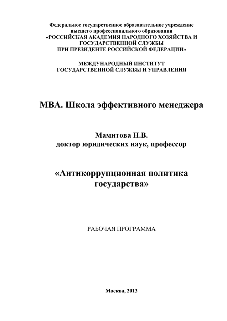 Антикоррупционная политика организации эссе 307