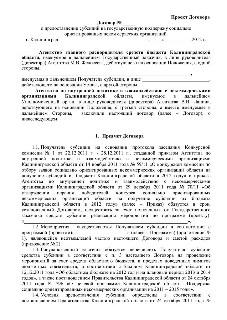 договор предоставления субсидии некоммерческим организациям
